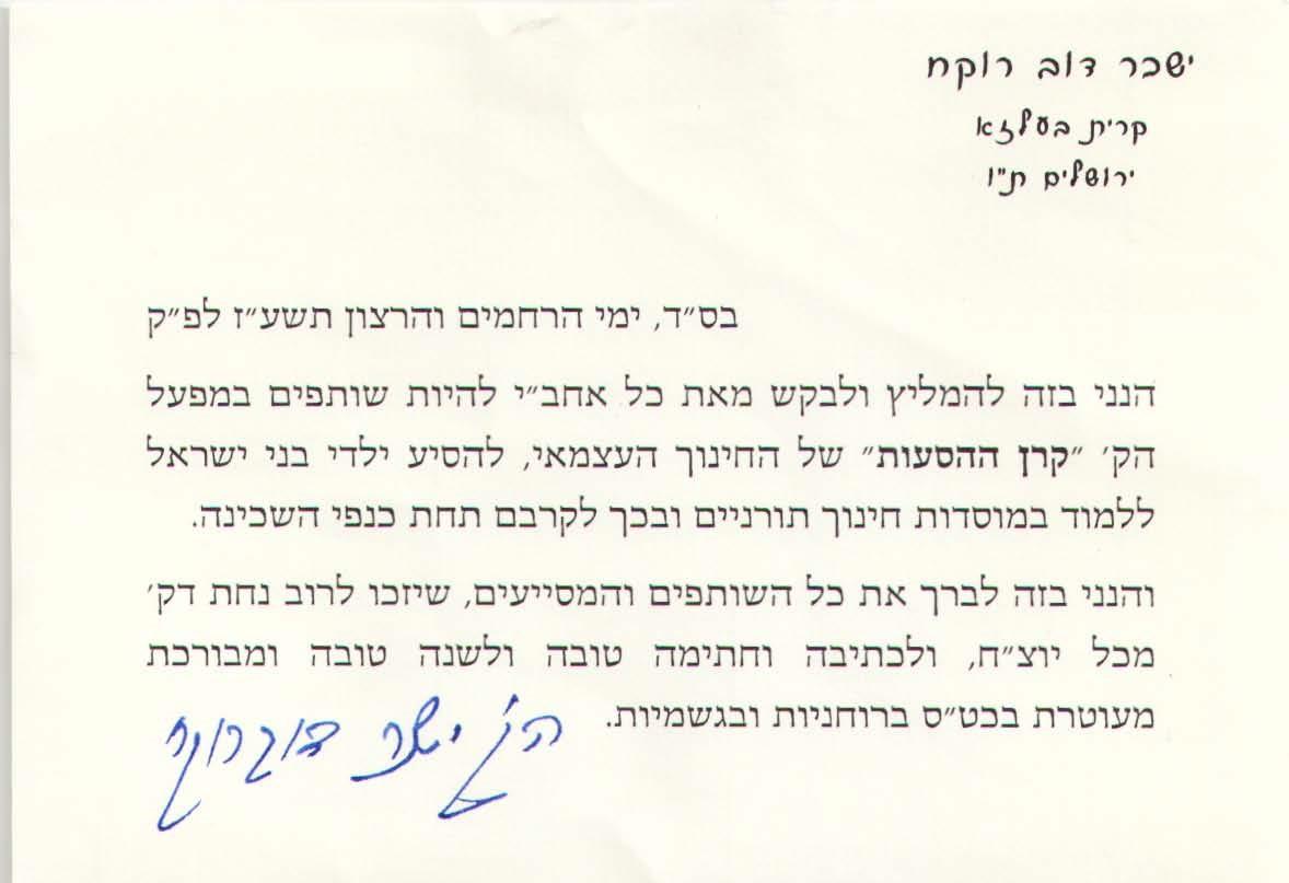 מכתב בעלזא לתשע''ח
