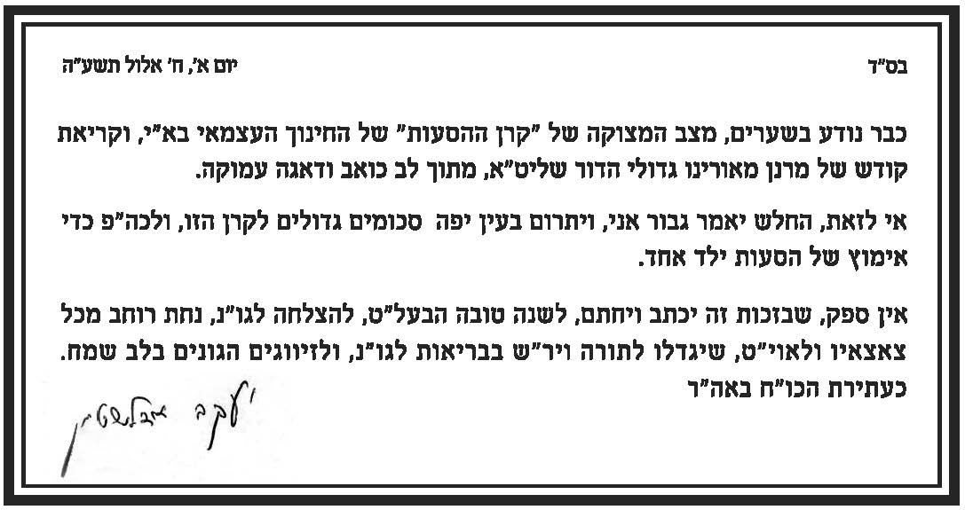 מכתב הרב אדלשטין