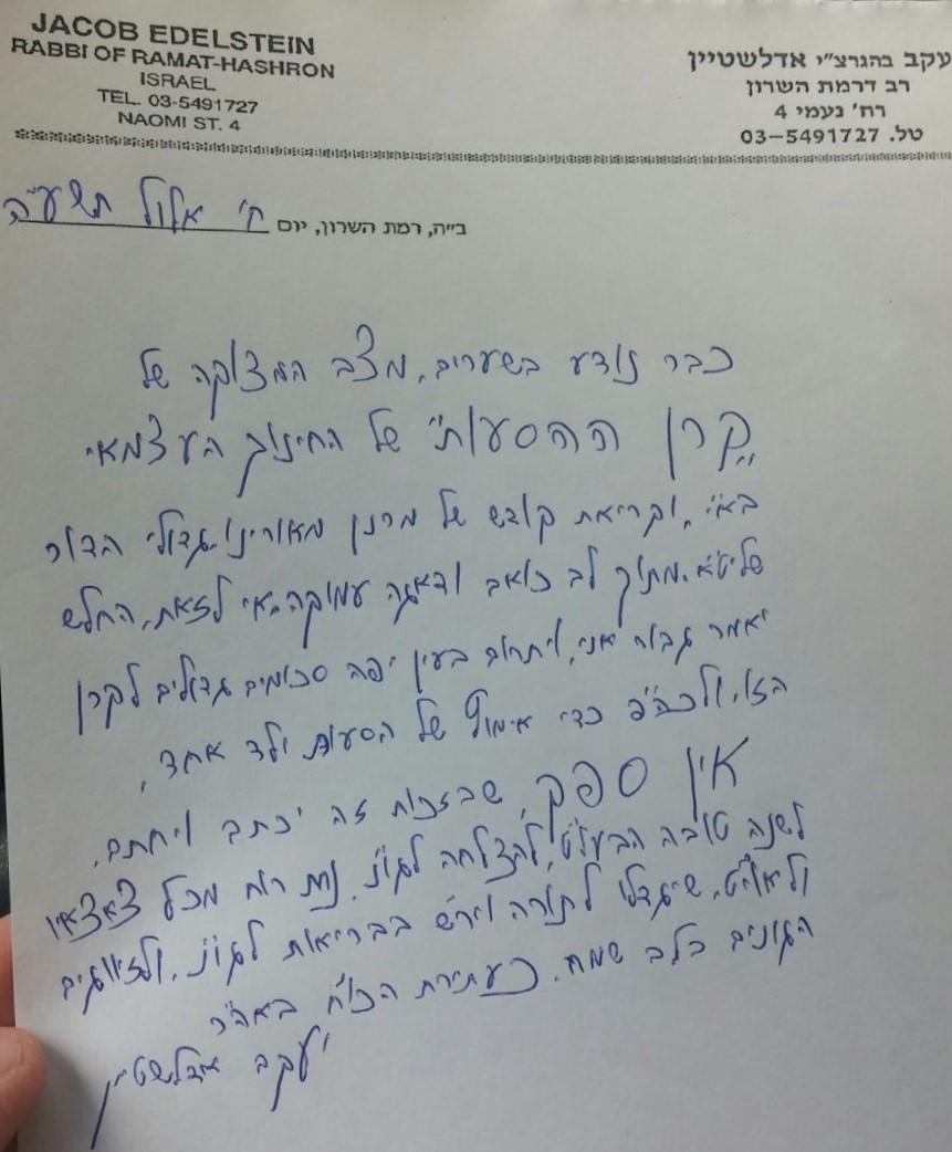 מכתב הרב יעקב אדלשטיין