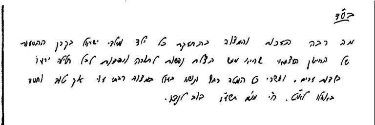 מכתב הרב לנדו