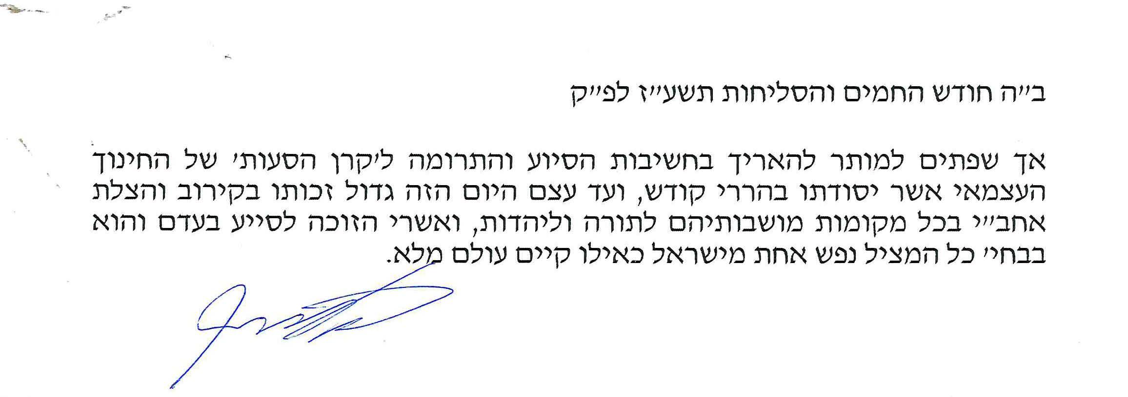 מכתב צאנז קרן ההסעות