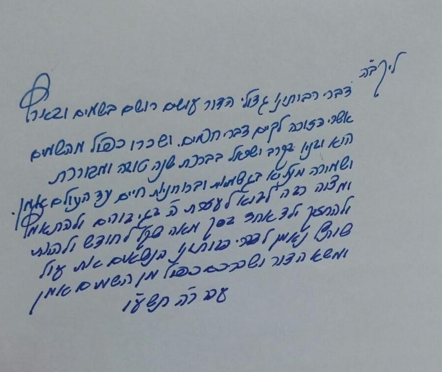 מכתב רבי דוד אבוחצירא (1)