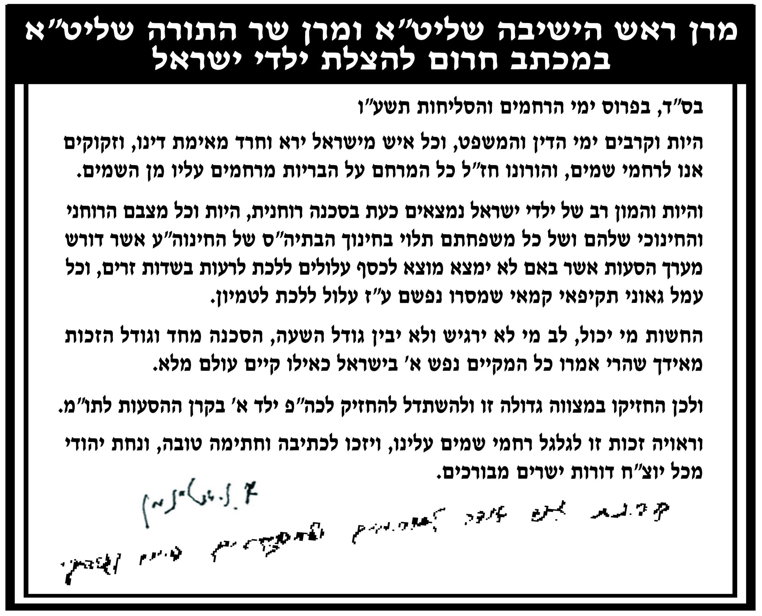 מכתב-הרב-שטיינמן-08.09.15-scaled