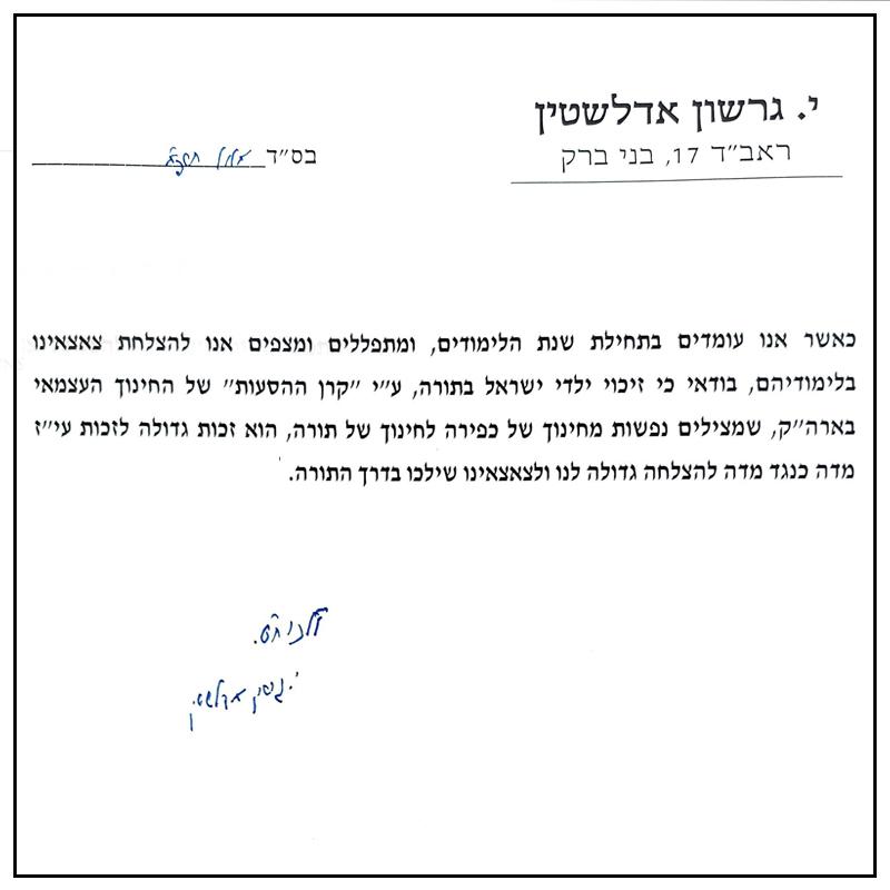 "מכתב הרב גרשון אדלשטיין שליט""א תשפ""א"