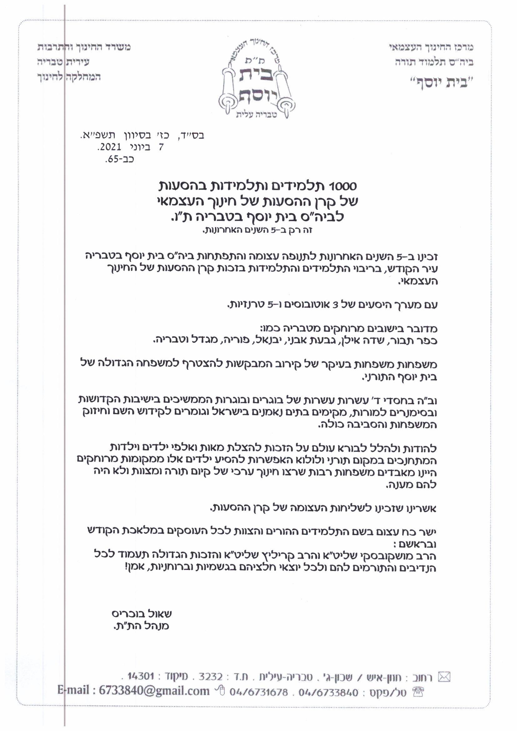 שונות - מכתב ותמונות הסעות בבית יוסף טבריה