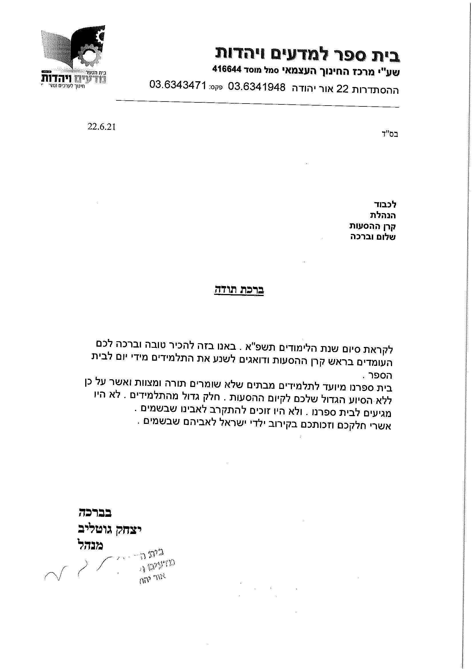 תשפא מכתב מדעים ויהדות אור יהודה
