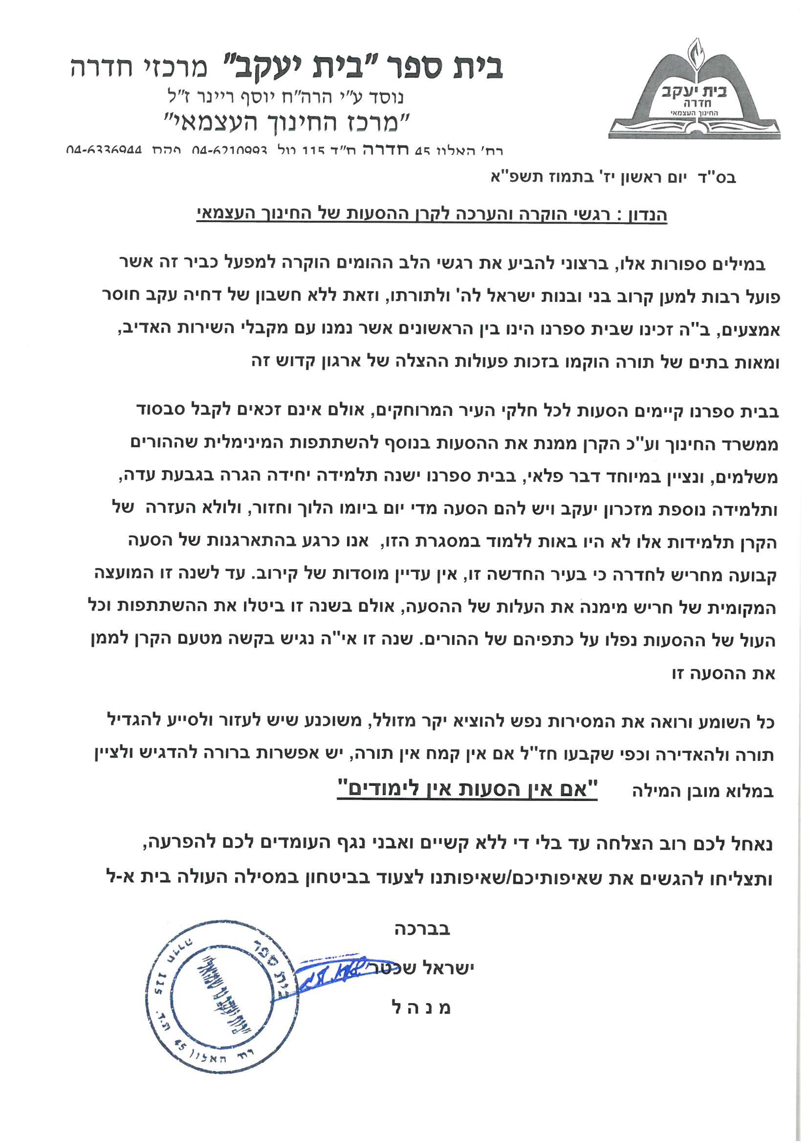 תשפא מכתב נר שמואל חדרה (2)