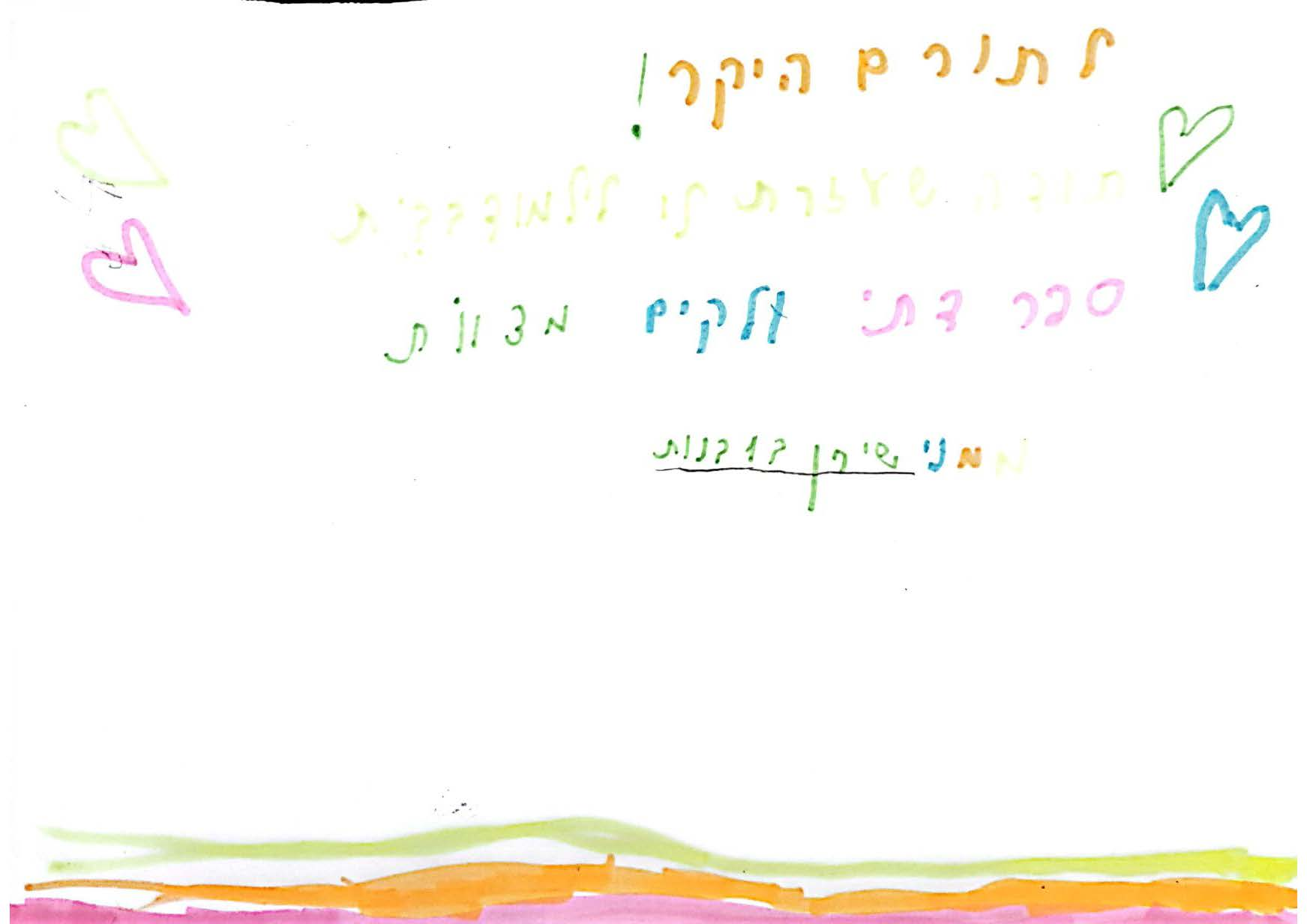 CamScanner 07-28-2021 09.08_Page_05