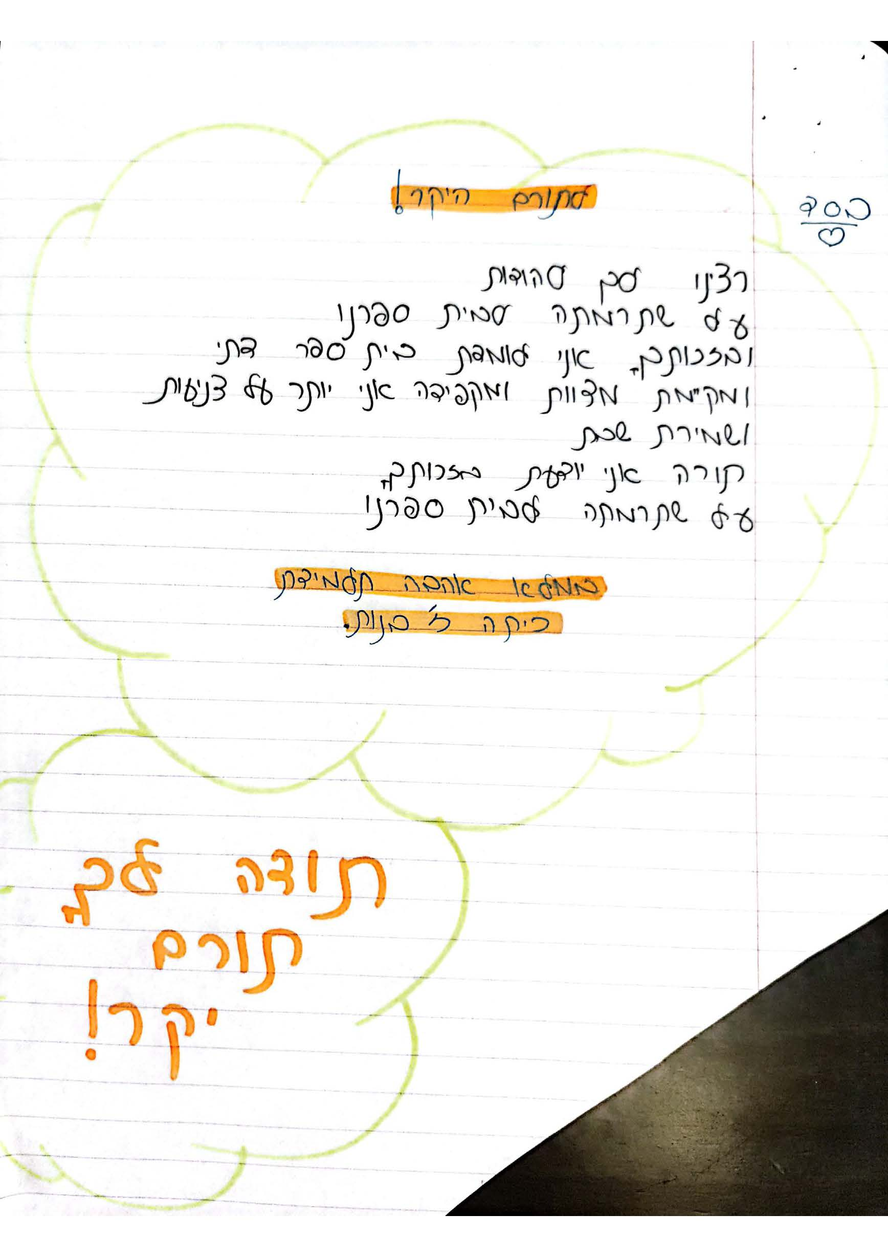 CamScanner 07-28-2021 09.08_Page_09